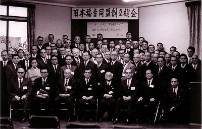 1968_setsuritsu_sokai_400x256.jpg