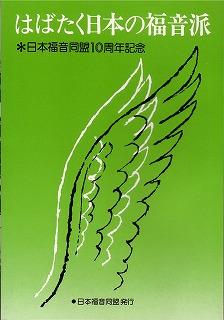 10thanniv_book_224x332.jpg