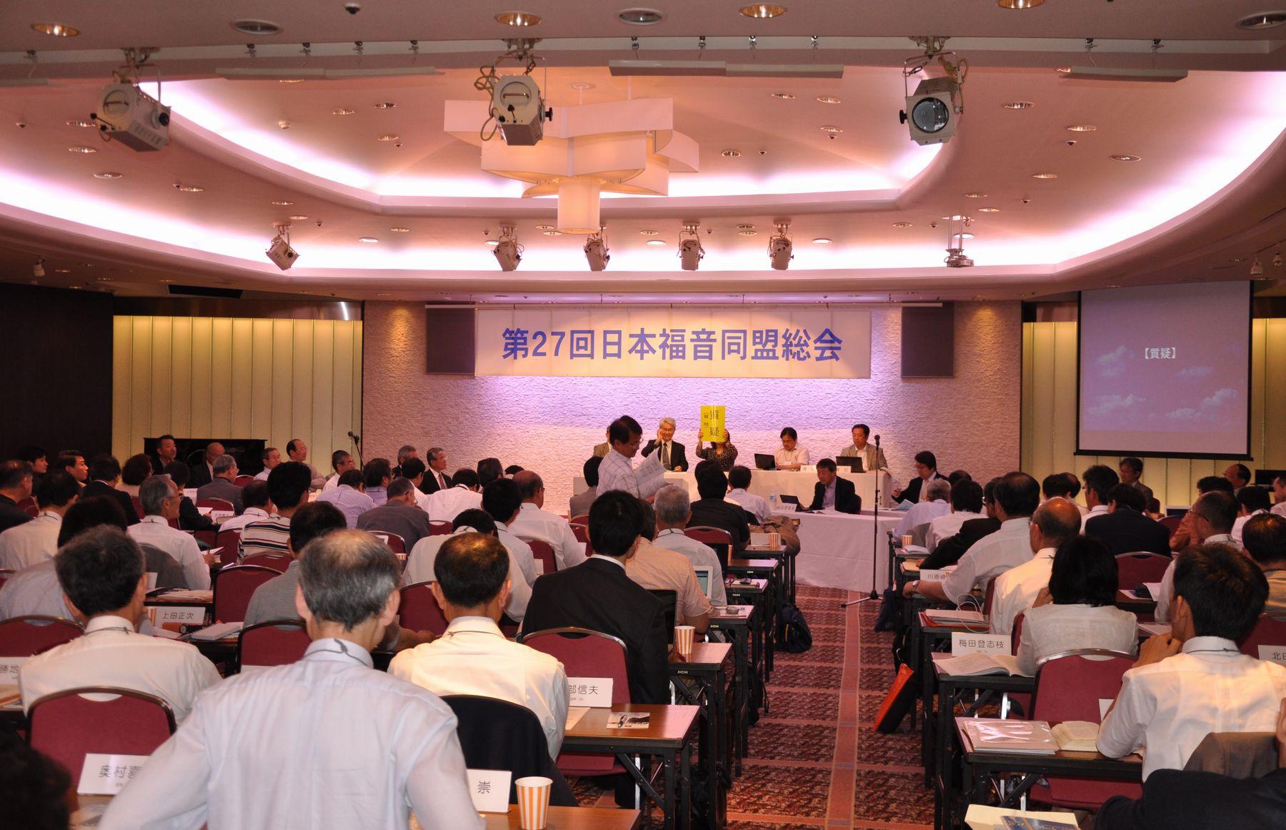 第27回日本福音同盟(JEA)総会...