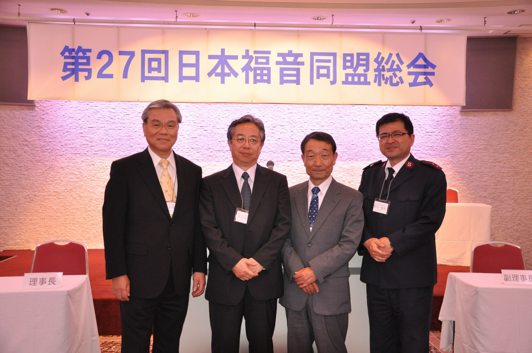 第27回日本福音同盟(JEA)総会が開催されました
